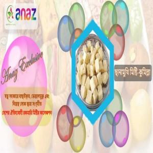 ছানামুখী মিষ্টি -  কুমিল্লা