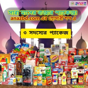 RAMADAN Full month groceries Bazar. (3 person) Family Pack 1