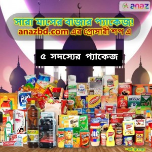 RAMADAN Full month groceries Bazar. (5 person) Family Pack 2