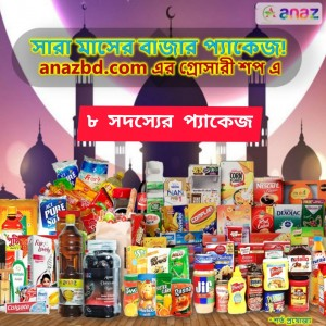 RAMADAN Full month groceries Bazar. (8 person) Family Pack 3